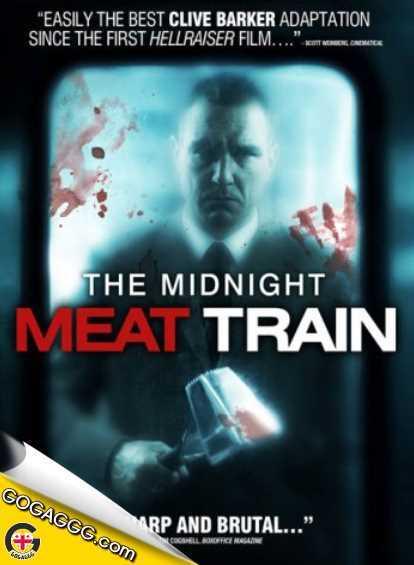 The Midnight Meat Train | შუაღამის ექსპრესი