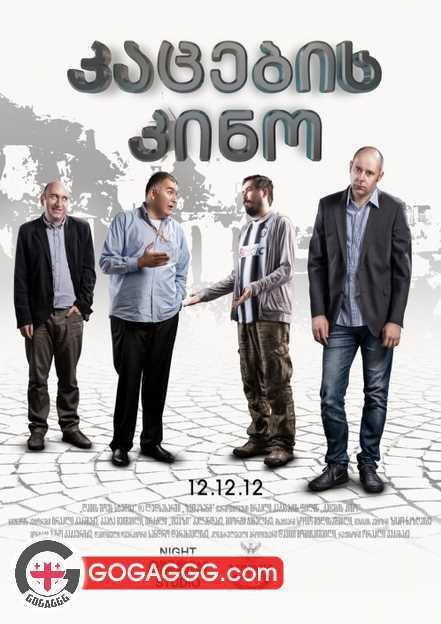 Men's Movie | კაცების კინო (ქართული)