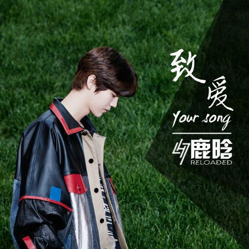 Luhan (EX EXO) - Your Song (致爱 Your Song) - Reloaded K2Ost free mp3 download korean song kpop kdrama ost lyric 320 kbps