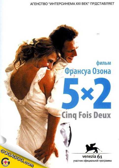 5x2   ხუთჯერ ორი