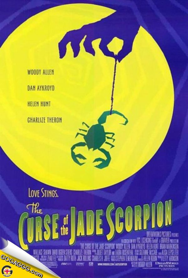 The Curse Of The Jade Scorpion | ნეფრიტის მორიელის წყევლა