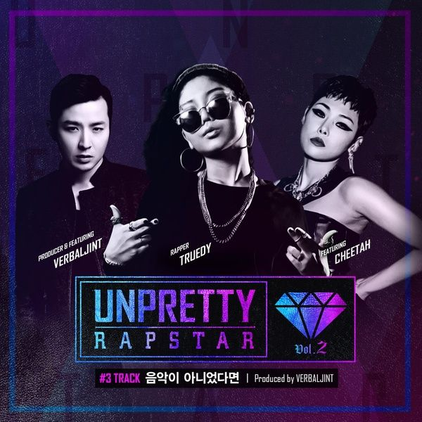 Truedy, Cheetah - Unpretty Rapstar 2 Track 3 Prod. By Verbal Jint K2Ost free mp3 download korean song kpop kdrama ost lyric 320 kbps