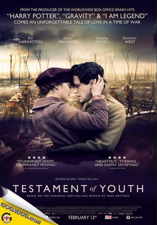 Testament of Youth   მოგონებები მომავალის შესახებ (ქართულად)
