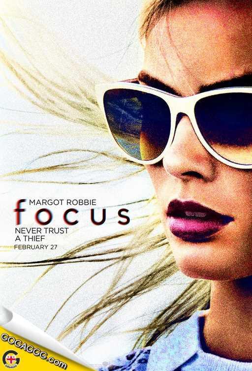 Focus | ფოკუსი (ქართულად)