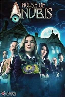 House of Anubis / ანუბისის სახლი / სეზონი 1, სერია 1-27 (2012/ქართულად)