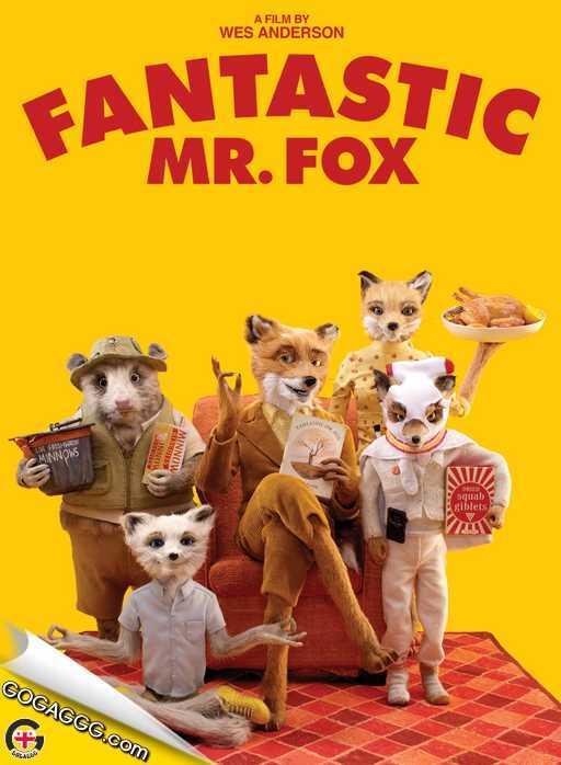 Fantastic Mr. Fox | შეუდარებელი მისტერ ფოქსი
