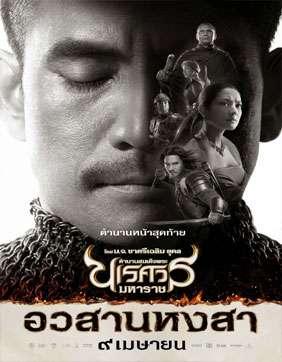 King Naresuan 6 ตำนานสมเด็จพระนเรศวรมหาราช ภาค 6 อวสานหงสา HD 2015