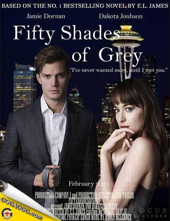 Fifty Shades of Grey | რუხის ორმოცდაათი ელფერი (ქართულად)