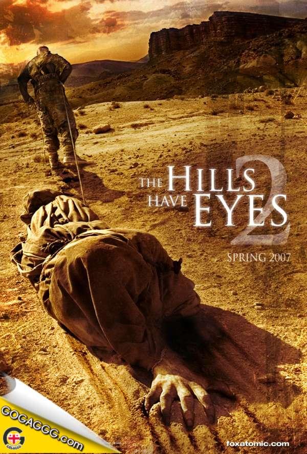 The Hills Have Eyes II | ბორცვებსაც აქვთ თვალები 2