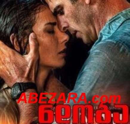 ნდობა / Ndoba (ქართულად) სერია 24 (დასასრული)
