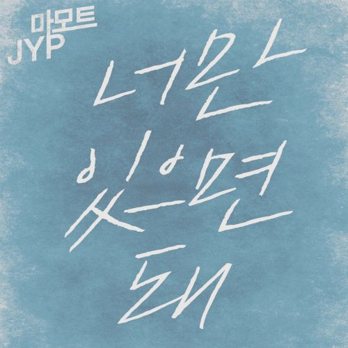 Park Jin Young (JYP) - All I Need Feat. P-Type K2Ost free mp3 download korean song kpop kdrama ost lyric 320 kbps