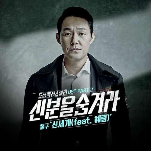 Chul Gu Feat. Hyerim (Wonder Girls) - Hidden Identity OST Part.2 - New World K2Ost free mp3 download korean song kpop kdrama ost lyric 320 kbps