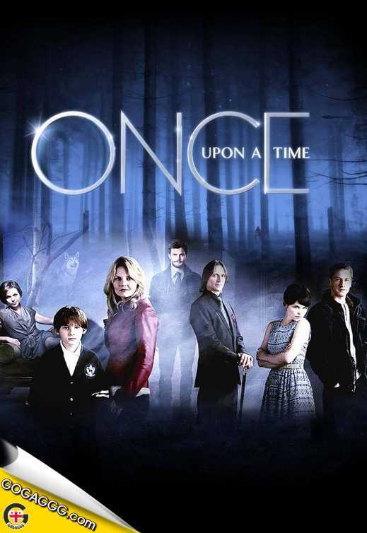 ერთხელ ზღაპარში | Once upon a Time