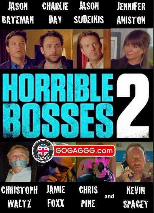 Horrible Bosses 2   აუტანელი ბოსები 2 (ქართულად)