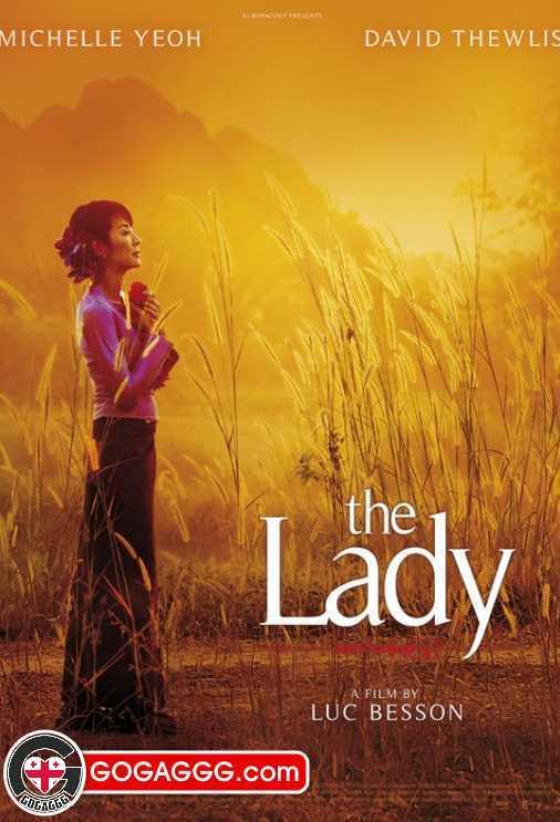 The Lady   ქალბატონი (ქართულად)