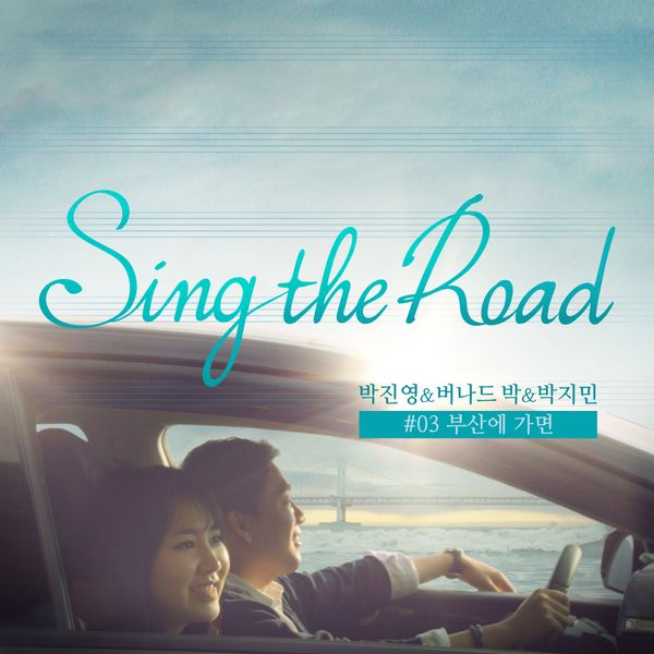 J.Y.P, Park Ji Min (15&), Bernard Park - Sing The Road #03 K2Ost free mp3 download korean song kpop kdrama ost lyric 320 kbps