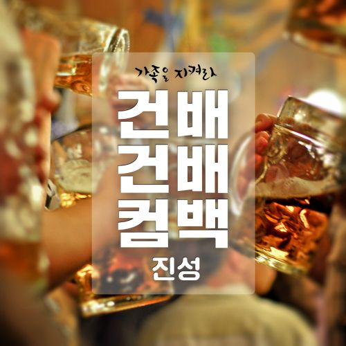 Jin Sung - Save the Family OST Part.12 - Cheers, Cheers, Comeback! K2Ost free mp3 download korean song kpop kdrama ost lyric 320 kbps