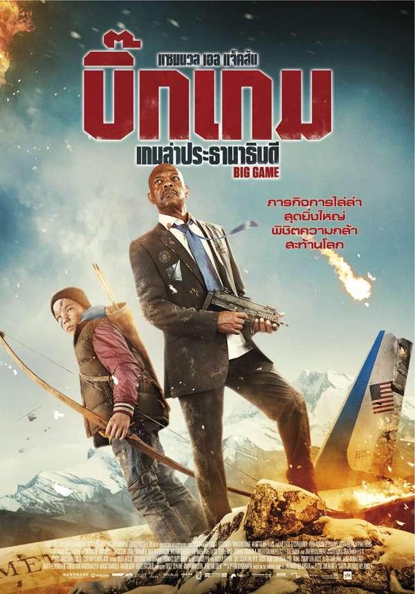 Big Game (2015) เกมล่าประธานาธิบดี Zoom 2015