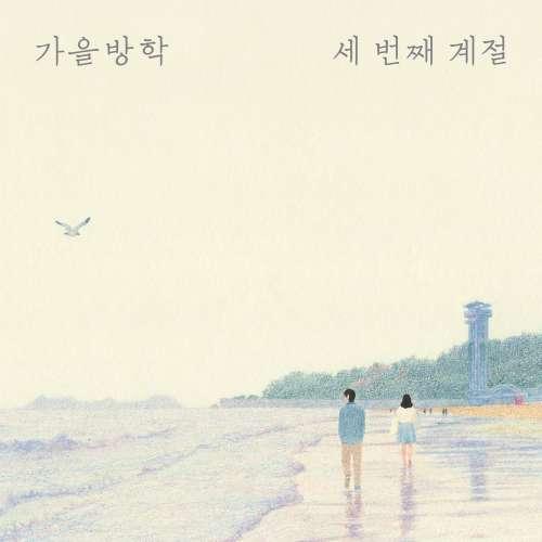 Autumn Vacation - Farewell Forward K2Ost free mp3 download korean song kpop kdrama ost lyric 320 kbps