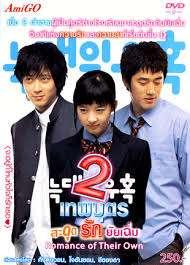 Romance of Their Own 2 เทพบุตรสะดุดรักยัยเฉิ่ม HD 2004