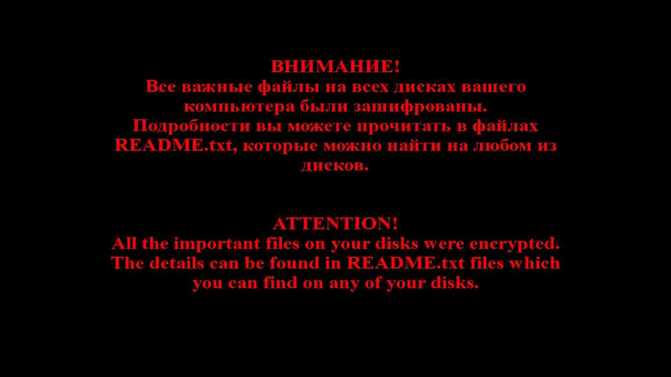 Remove Shade Ransomware