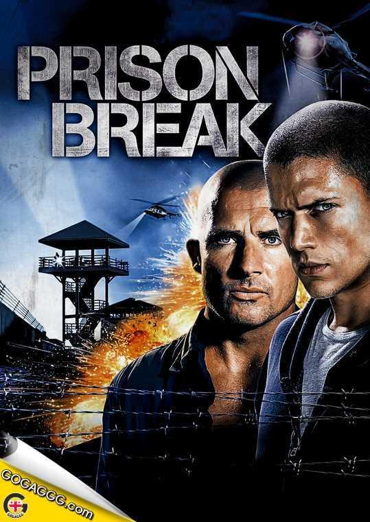 Prison Break | გაქცევა