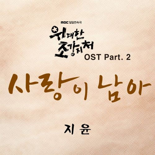 Ji Yoon - Great First Wives OST Part.2 - Love Remains K2Ost free mp3 download korean song kpop kdrama ost lyric 320 kbps