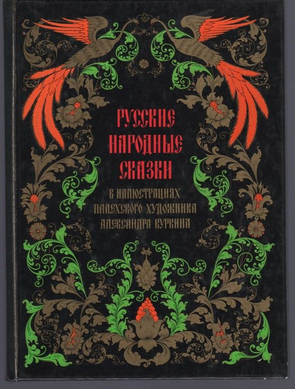 Russian Fairy Tales, Illustrated by Kurkin, Alexander