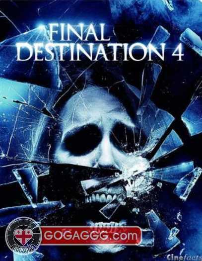 საბოლოო დანიშნულება 4 | Final Destination 4 (ქართულად)