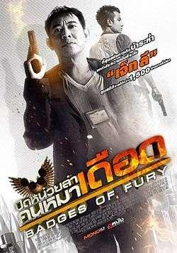 Badges Of Fury ปิดหน่วยล่า คนหมาเดือด HD 2013 FullHD1080p