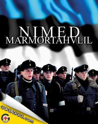 Nimed marmortahvlil | სახელები მარმარილოში (ქართულად)