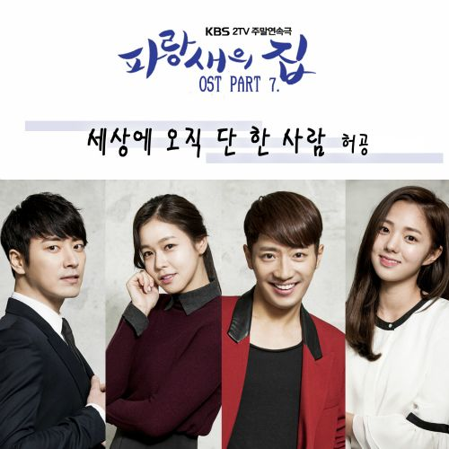 Huh Gong - Blue Bird House OST Part.7 - The Only One People In The World K2Ost free mp3 download korean song kpop kdrama ost lyric 320 kbps