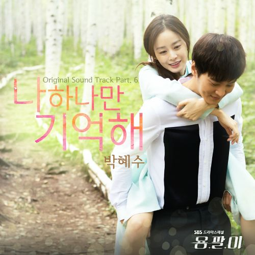 Park Hye Soo - Yong Pal OST Part.6 - Remember Me Only K2Ost free mp3 download korean song kpop kdrama ost lyric 320 kbps