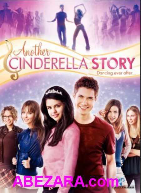Another Cinderella Story / კიდევ ერთი ამბავი კონკიაზე (ქართულად)