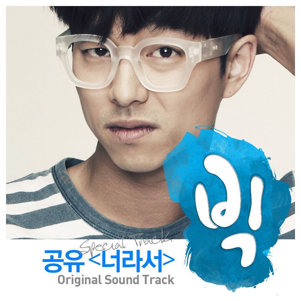 [Single] Gong Yoo - Big OST Part. 7