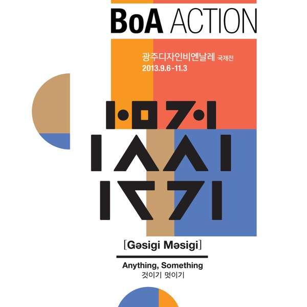 [Single] BoA - Action (2013 Gwangju Design Biennal) (MP3)