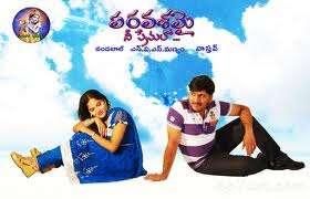 Paravasamai Telingu Movie 2011  - lankatv 13.06.2012 - LankaTv.info