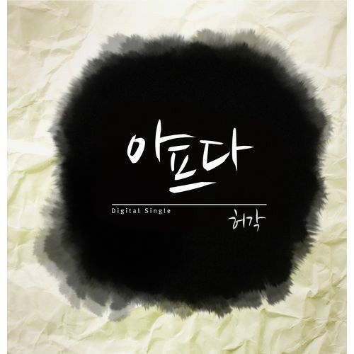 [Single] Huh Gak - It Hurts