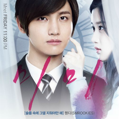 [Single] Wendy (SMROOKIES) - Because I Love You (Mimi OST)