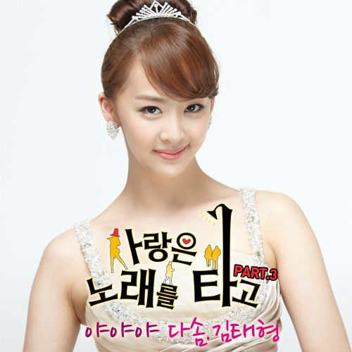 (Single) Dasom (Sistar) & Kim Tae Hyung - Melody of Love OST Part.3