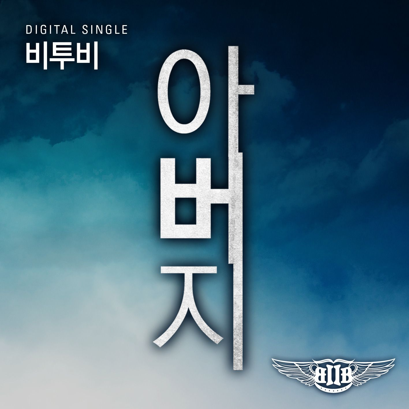 [Single] BTOB - Father