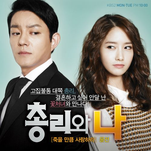 (Single) Yoon Gun - Prime Minister & I OST I Love You to Death