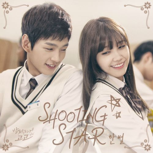 Han Byul - Sassy Go Go OST Part.2 - Shooting Star K2Ost free mp3 download korean song kpop kdrama ost lyric 320 kbps