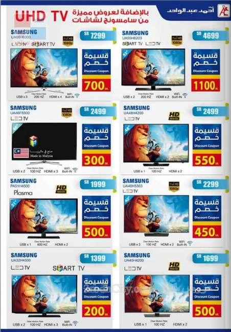 عروض أحمد عبد الواحد للأجهزة والالكترونيات حتى 28 فبراير 2015 sV2JQm.jpg