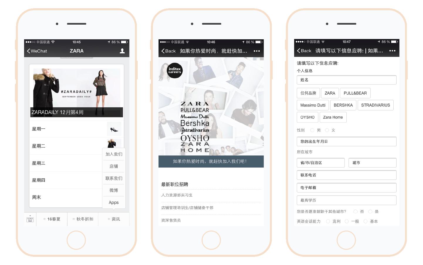 Zara WeChat account