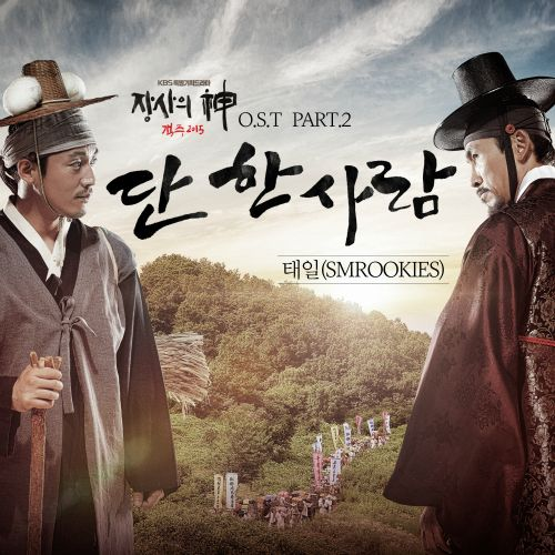 Taeil (SMROOKIES) – The Merchant : Gaekju 2015 OST Part.2 – Because of You K2Ost free mp3 download korean song kpop kdrama ost lyric 320 kbps