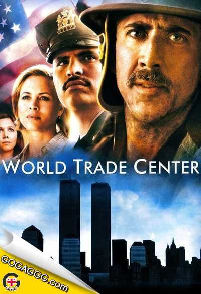 მსოფლიო სავაჭრო ცენტრი | World Trade Center