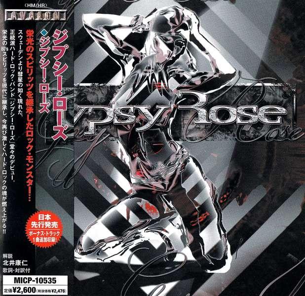 Gypsy Rose - Gypsy Rose (Japan Edition) (2005)
