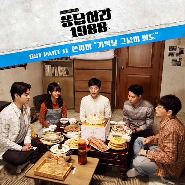 NC.A – Reply 1988 OST Part.11 – Even If a Memorable Day Comes K2Ost free mp3 download korean song kpop kdrama ost lyric 320 kbps