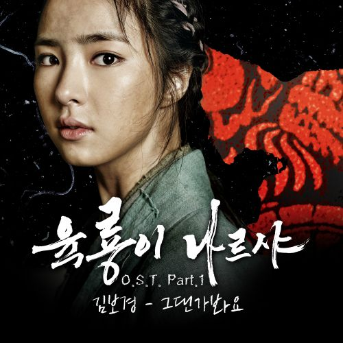Kim Bo Kyung – Six Flying Dragons OST Part.1 – I Guess It's You K2Ost free mp3 download korean song kpop kdrama ost lyric 320 kbps